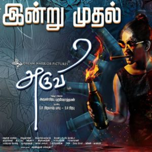 Thanksgiving to Aruvi Tamil Movie Team for giving us (CEE) opportunity as Newsreader and Reporter in this great award winning movie