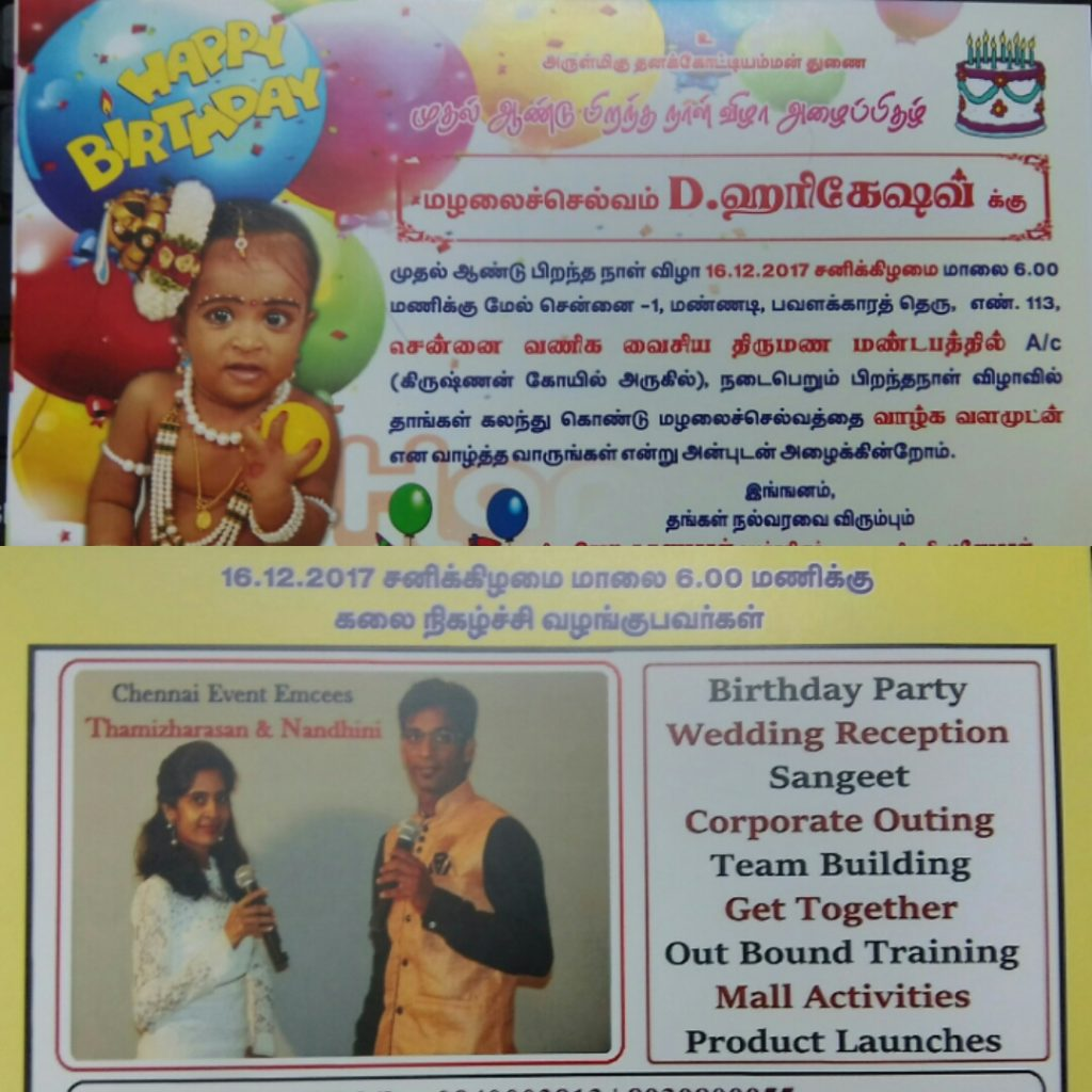 Hari Keshav's First Birthday Invitation in Tamil Chennai Event Entertainers Thamizharasan and Nandhini