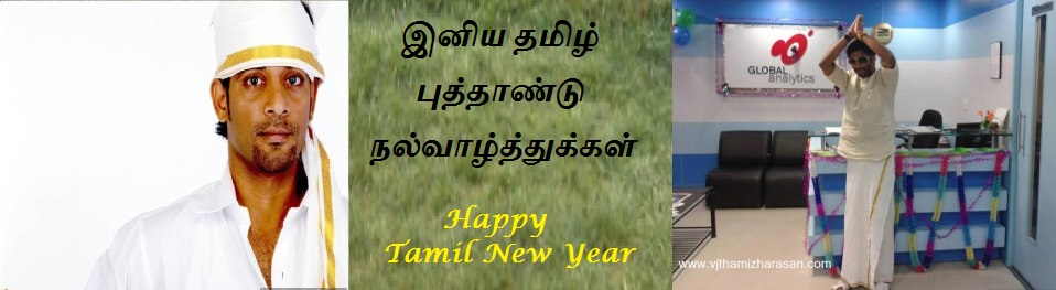 Happy Tamil New Year 14th April 2018 Iniya Tamil Puthaandu Nalvaazhthukkal wishes from Chennai Event Emcees Anchor Thamizharasan Karunakaran
