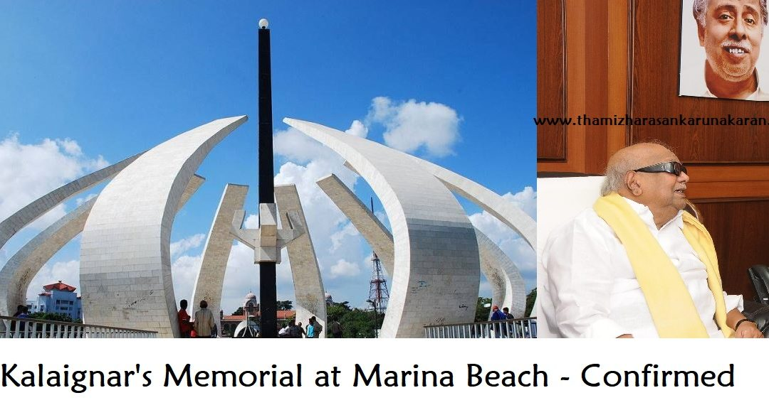 Kalaignar Dr M Karunanidhi's memorial confirmed at Marina beach